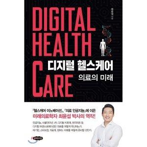 디지털 헬스케어 : 의료의 미래  최윤섭