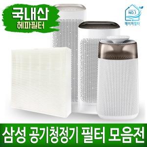 국내산 삼성공기청정기 파워헤파 필터 모음전