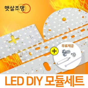 LED DIY모듈세트 LG이노텍칩 LED전등