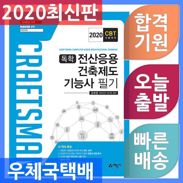 예문사 독학 전산응용건축제도기능사 필기 2020