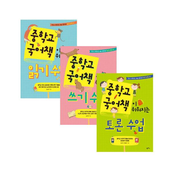 팜파스/메모지증정 중학교 국어책이 쉬워지는 초등 고학년세트(전3권-읽기/토론/쓰기 수업)