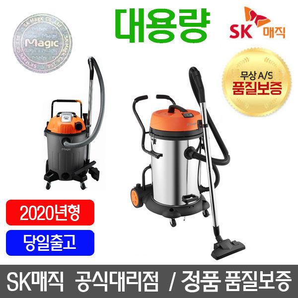 SK매직 대용량 업소용청소기 물흡입 CVL-060LM/075LS