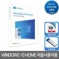 MS WINDOWS 10 HOME 처음사용자용 한글 윈도우 FPP