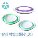 싸파 칼라 떡밥그릇 大/낚시용품 민물낚시