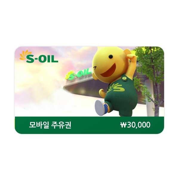 S-OIL 모바일주유권 3만원권