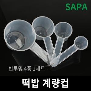 싸파 떡밥계량컵 반투명(4pcs) 낚시계량컵 낚시용품