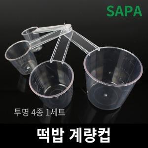 싸파 떡밥계량컵 투명(4pcs) 낚시계량컵 낚시용품