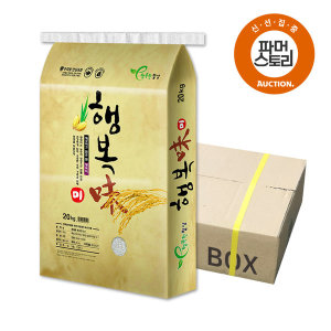 행복미 20kg 쌀 19년산 햅쌀 (박스포장)