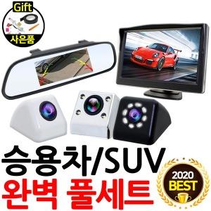 후방카메라+LED모니터세트 58만화소 룸밀러/거치형