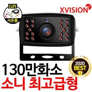 소니화물차최고급형 후방카메라/130만화소/K225