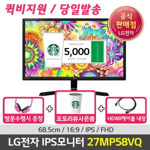 LG전자 27MK430H 68cm 모니터 재고보유 당일출고 /M