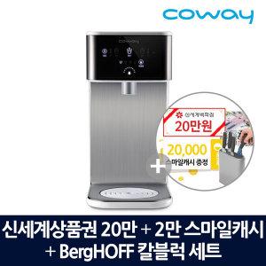 코웨이 정수기 렌탈 : 한뼘 냉온 +220000원 캐시 증정