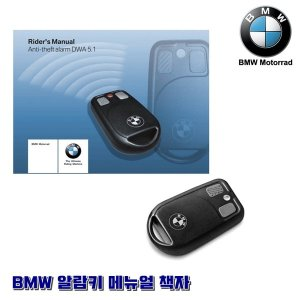 BMW  K1600GT 11-18 알람시스템 메뉴얼 한글판