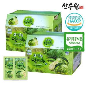 양배추즙 유기농 양배추즙 2박스(60팩)
