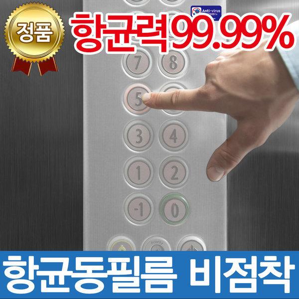 향균필름 엘리베이터 항균동필름 비접착 200x140mm