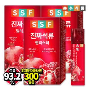 진짜 석류 콜라겐 젤리 스틱 3박스(45포) 저분자콜라겐