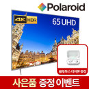 165cm(65) POL65U UHDTV IPS패널 HDR10 무선이어폰증정