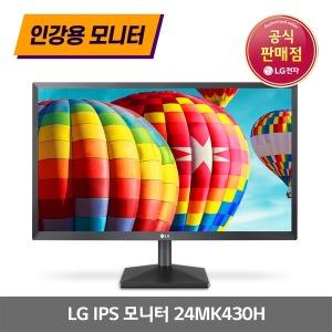 LG 24MK430H 60CM 컴퓨터 모니터 포토이벤트 당일출고