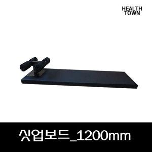 싯업보드 윗몸일으키기 복근운동기구 실내운동 벤치