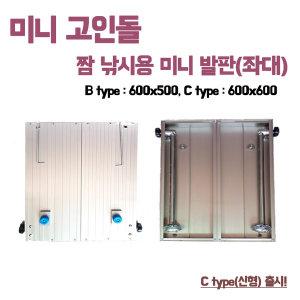 미니고인돌 B형 600x500 민물낚시좌대 미니발판 짬낚