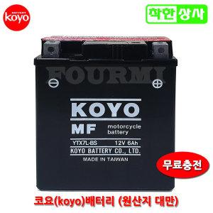 KOYO 혼다 SCR110 알파 배터리 YTX7L-BS 12V6A