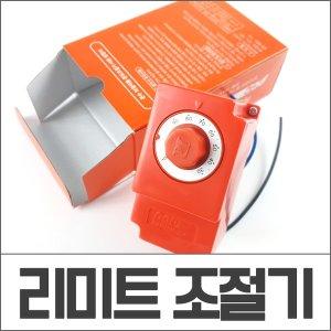 온수보일러용 리미트 환탕 온도조절기 PFB-503TL
