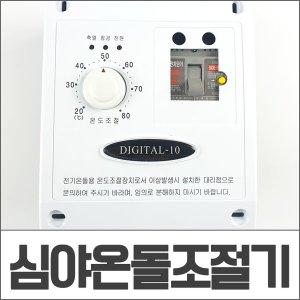 심야온돌조절기 디지털10 DIGITAL-10 30A 50A