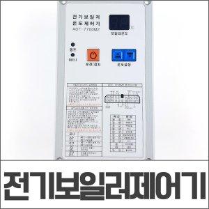전기보일러 온도제어기 ADT-7700 M2 / 심야 그랜드 한
