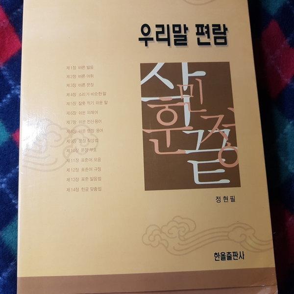 우리말 편람/정현필.한올.2000