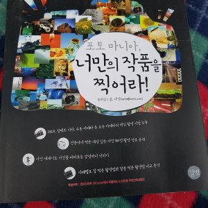 포토미니아 너만의 작품을 찍어라/송하규.길벗.2006