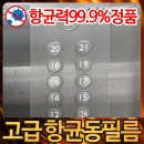 향균필름 엘리베이터 항균동필름 비접착210x297 A4규격