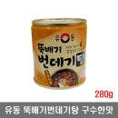 유동뚝배기 번데기탕 구수한맛 280g