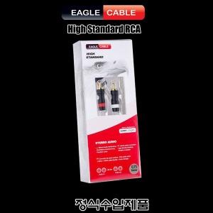 Eagle Cable High Standard RCA/수입正品/1.5m/RCA