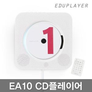EA10 벽걸이 CD플레이어/블루투스 스피커/FM라디오