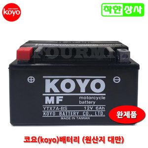 KOYO 스즈키 넥스125 NEX 배터리 YTX7A 12V6A 완제품
