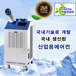 대성화레이 이동식에어컨 DHPC-3990 산업용에어컨