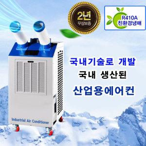 이동식에어컨 DHPC-5800 대성화레이 산업용에어컨 국산