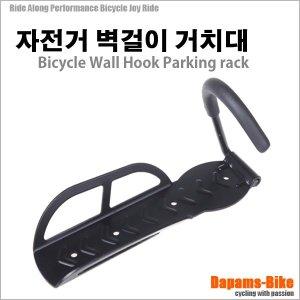 벽걸이 거치대 / 벽면고정형 자전거 전시대 스텐드