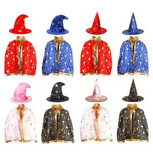 별무늬망토 할로윈데이의상 의상 망토 마술사 복장