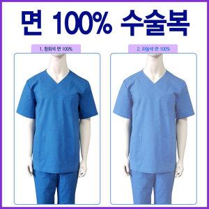 면수술복 남자 상하세트 간호복 병원유니폼 신화가운