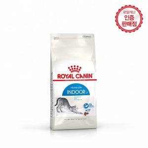 로얄캐닌 고양이사료 인도어 2kg