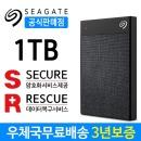 SEAGATE ULTRA TOUCH + Rescue 1TB 블랙+데이터 복구