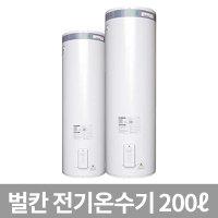 벌칸 전기온수기 DWFC-200 저장식 축열 대용량 온수기