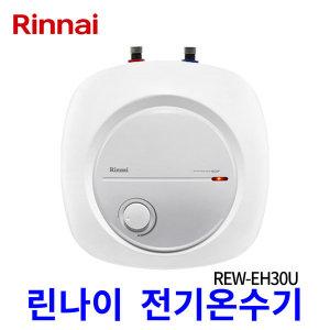전기온수기 REW-EH30U 30리터 상향식/바닥설치형
