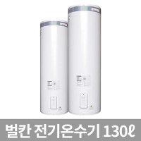 벌칸 전기온수기 DWFC-130 저장식 축열 대용량 온수기