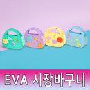 EVA 시장 바구니 만들기 세트 어린이 손 바느질 놀이