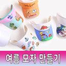 썬캡 만들기 유아 여름 색칠 모자 꾸미기 미술 체험