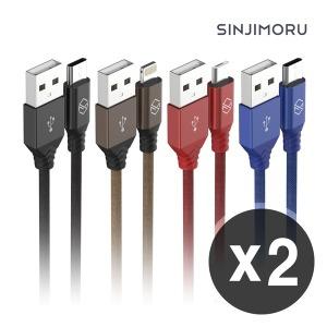 1+1 고속충전케이블 5핀/8핀/C타입/아이폰/USB