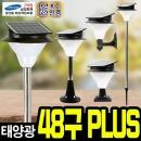 태양광 48구 PLUS 정원등 말뚝/벽걸이/원형/사각데크
