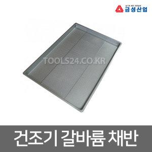 금성 농산물 건조기 고추건조기 갈바늄 채반/농업용품